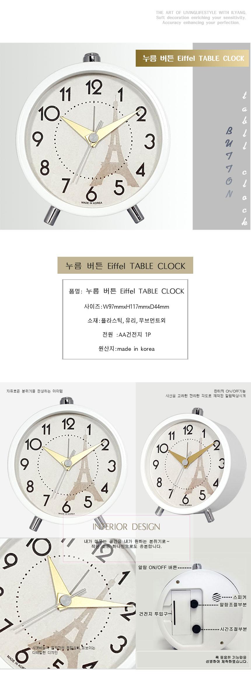 에펠 유럽풍 누름버튼 알람탁상시계 - 일이삼클락, 19,000원, 알람/탁상시계, 알람시계