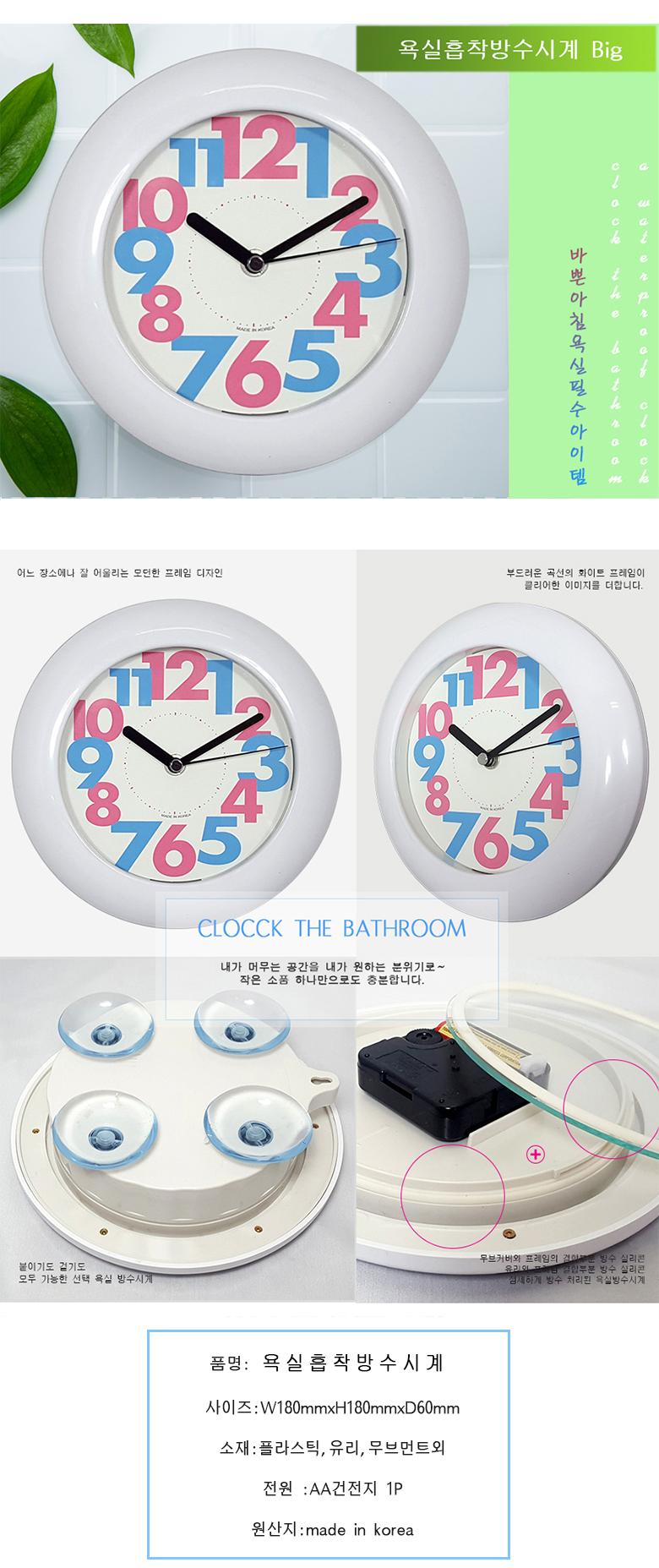 화이트 흡착방수욕실시계 모음20,000원-일이삼클락인테리어, 시계, 벽시계, 흡착바보사랑화이트 흡착방수욕실시계 모음20,000원-일이삼클락인테리어, 시계, 벽시계, 흡착바보사랑