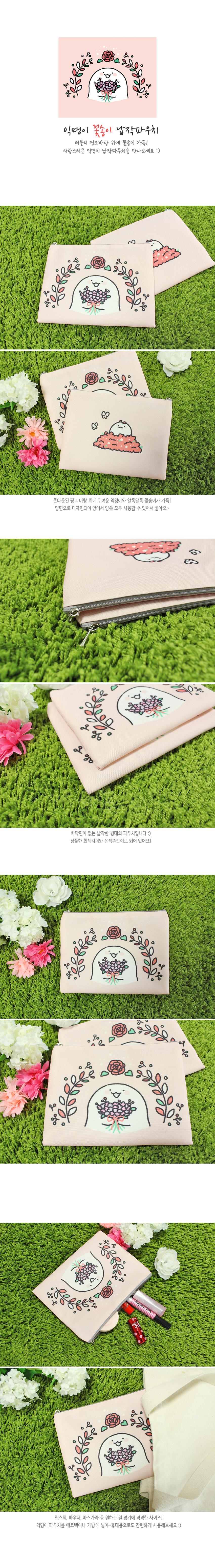 익명이 꽃송이 납작파우치 - 캐릭터타운, 7,000원, 다용도파우치, 지퍼형