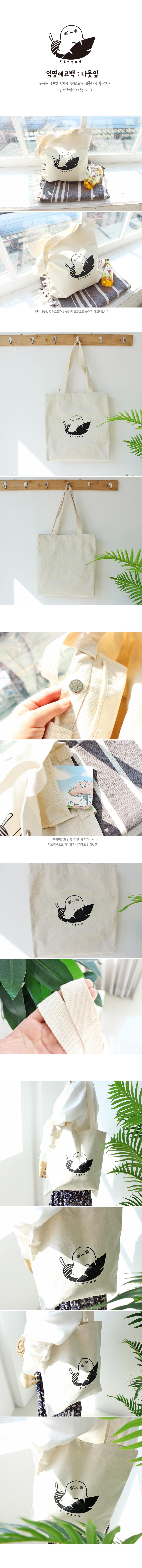 익명 에코백 나뭇잎 - 캐릭터타운, 11,000원, 캔버스/에코백, 에코백