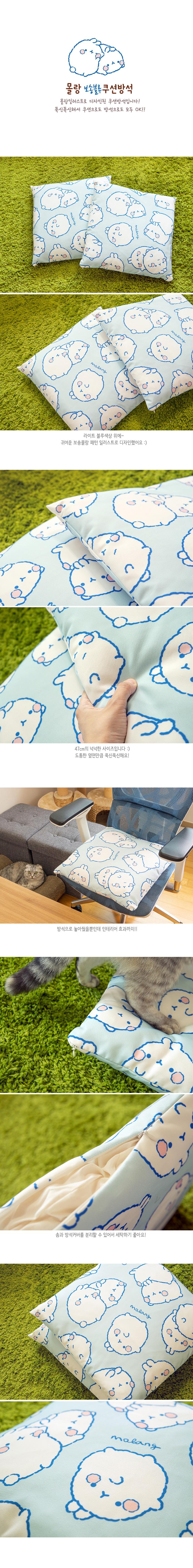 몰랑 블루보송쿠션방석 - 몰랑이, 27,000원, 방석, 캐릭터