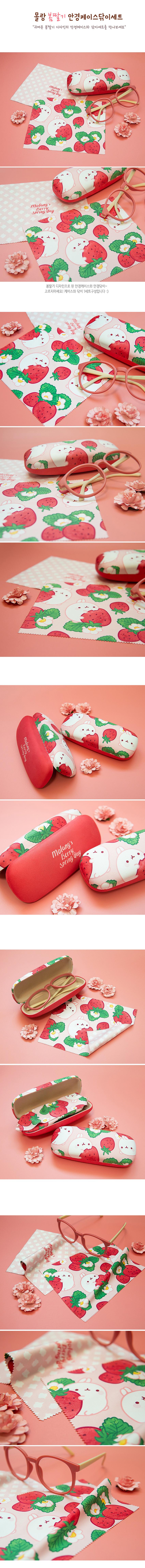 몰랑 안경닦이 케이스 세트 - 봄딸기 - 몰랑이, 10,000원, 휴대아이템, 안경/렌즈케이스