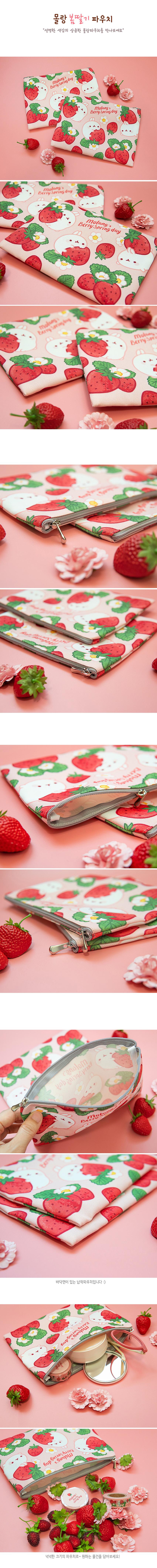 몰랑 봄딸기 파우치 - 몰랑이, 8,000원, 다용도파우치, 지퍼형