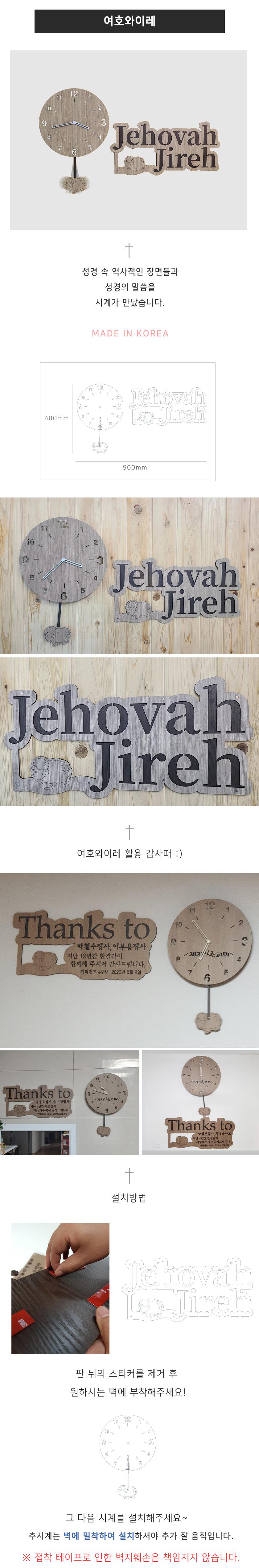 여호와이레