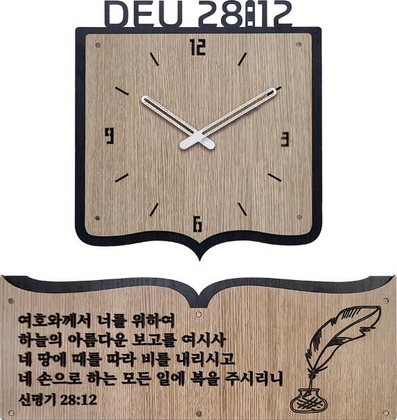 [하기오스][성경책 말씀시계 말씀선택형 60종] 말씀시계(JKW06D)