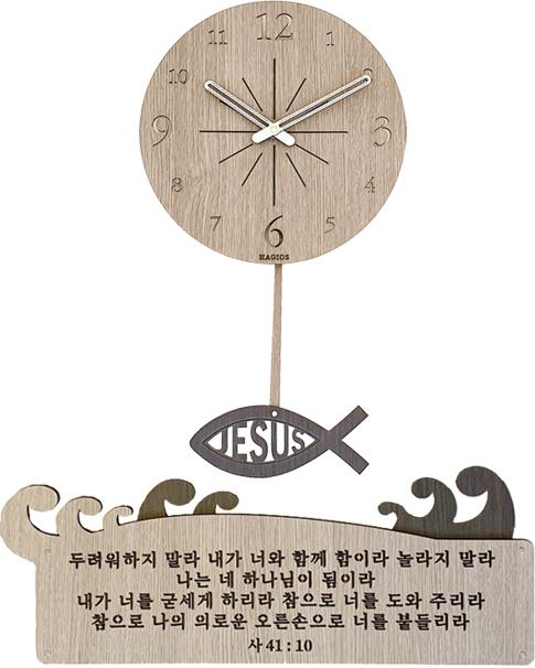[하기오스][물고기 말씀시계 말씀선택형 60종] 말씀시계(JKW04L)