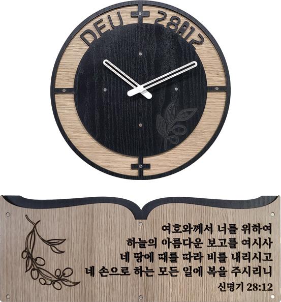 [하기오스][올리브 말씀시계 말씀선택형 60종] 말씀시계(JKW08D)