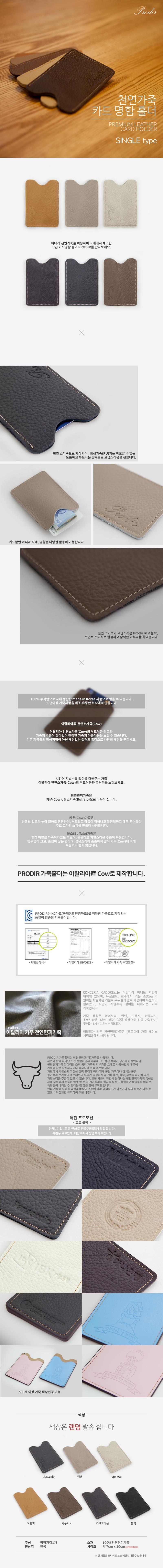 프로디아 천연가죽 카드홀더 싱글 single (1단) - 프로디아, 4,300원, 동전/카드지갑, 카드지갑
