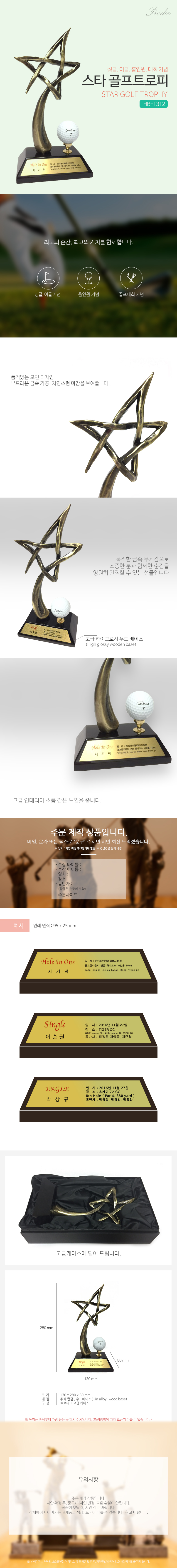 trophy_1312_star.jpg