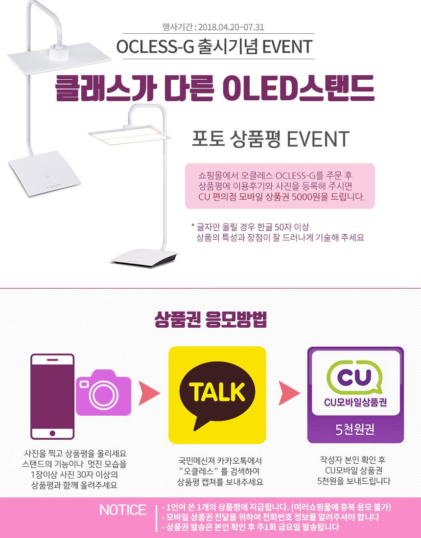 EVENT_OCLESS.jpg
