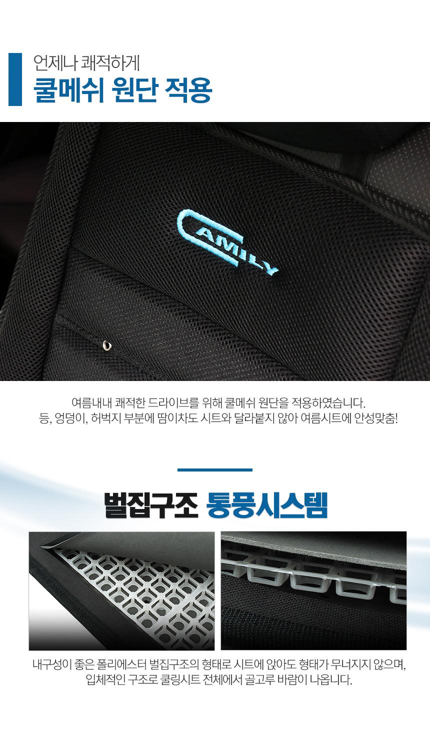 Carmily_Cooling_Seat_02.jpg