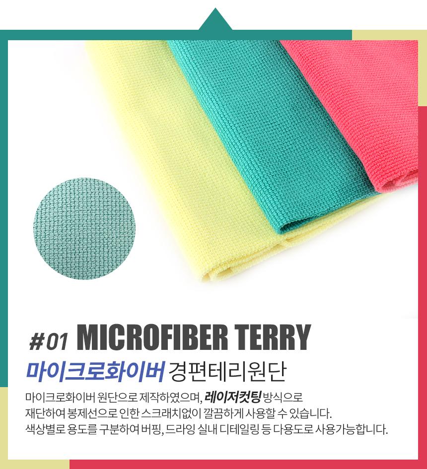 PD015 퍼펙트디테일링 3색타월 3P세트 - 퍼펙트디테일링, 8,000원, 자동차용품, 기타용품