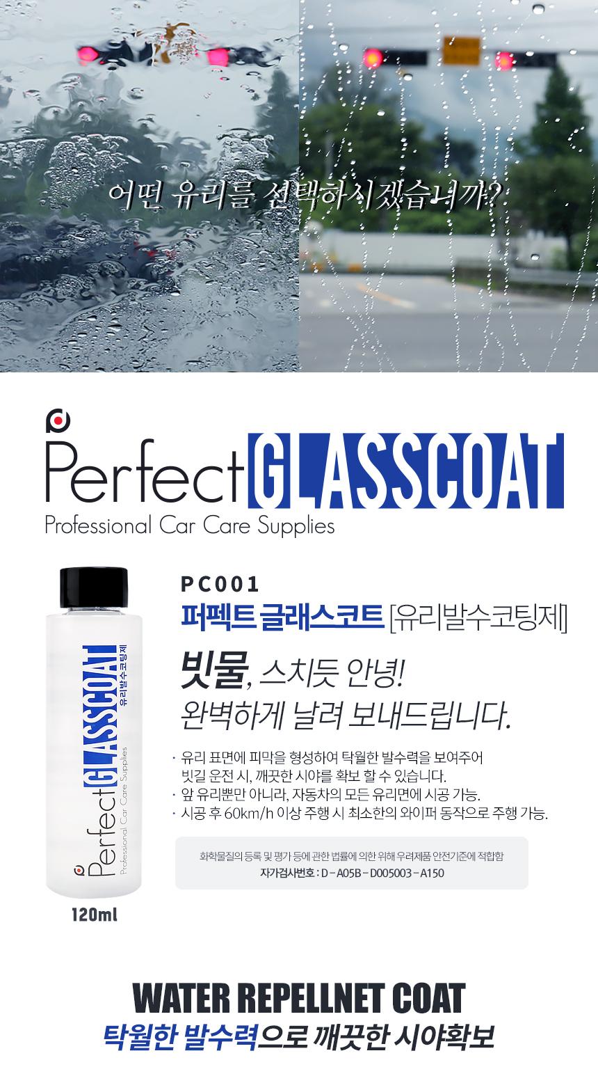 퍼펙트글래스코트 유리발수코팅제 - 퍼펙트디테일링, 15,000원, 비상/관리용품, 광택용품