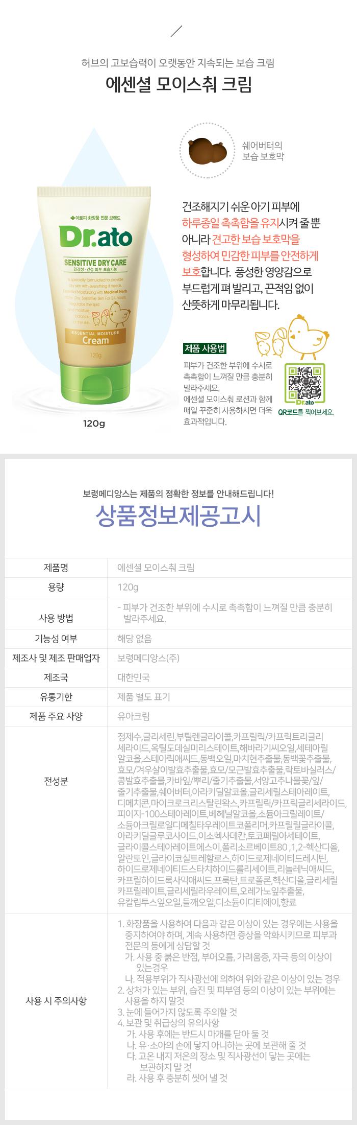 닥터아토 에센셜 모이스춰 크림120g - 인더마켓, 14,500원, 스킨케어, 크림/기저귀발진크림