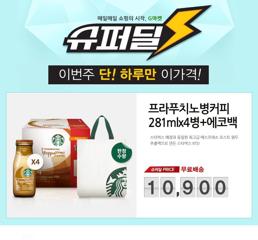 [식품]     [G마켓] 스타벅스 프라푸치노 병커피 281mlx4병+에코백 / 10,900원