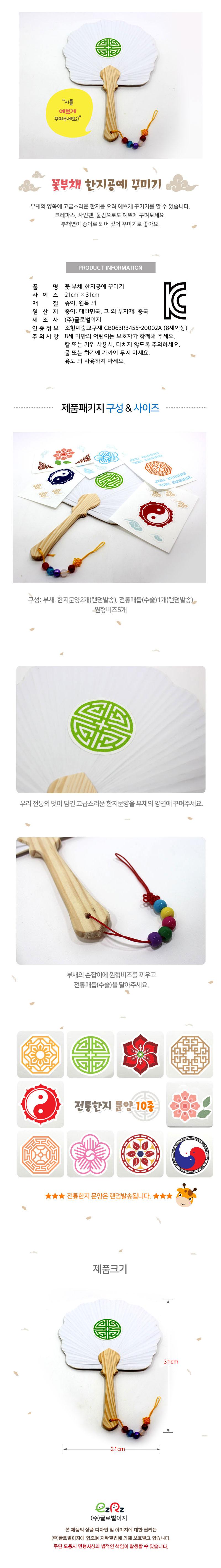 꽃부채 한지공예 꾸미기 - 이지피아, 2,450원, 종이공예/북아트, 종이공예 부자재