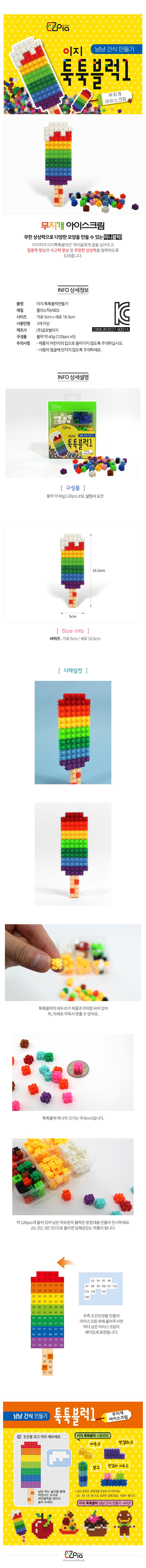 이지 툭툭블럭만들기 (아이스크림)1,770원-이지피아키덜트/취미, 블록/퍼즐, 레고/블록, 블록완구바보사랑이지 툭툭블럭만들기 (아이스크림)1,770원-이지피아키덜트/취미, 블록/퍼즐, 레고/블록, 블록완구바보사랑