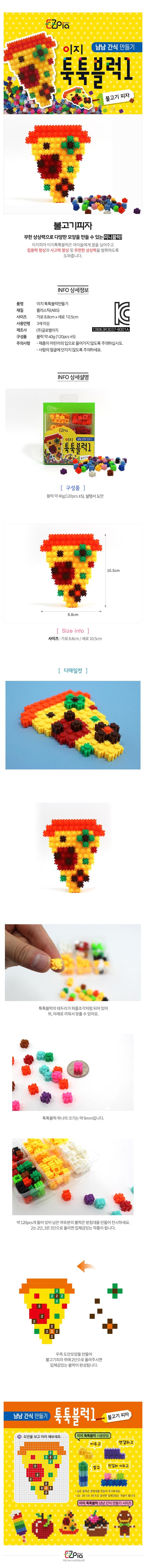이지 툭툭블럭만들기 (불고기피자)1,770원-이지피아키덜트/취미, 블록/퍼즐, 레고/블록, 블록완구바보사랑이지 툭툭블럭만들기 (불고기피자)1,770원-이지피아키덜트/취미, 블록/퍼즐, 레고/블록, 블록완구바보사랑