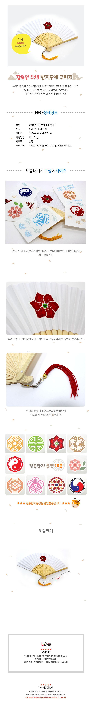 합죽선부채 한지공예 꾸미기 - 이지피아, 1,750원, 종이공예/북아트, 종이공예 부자재