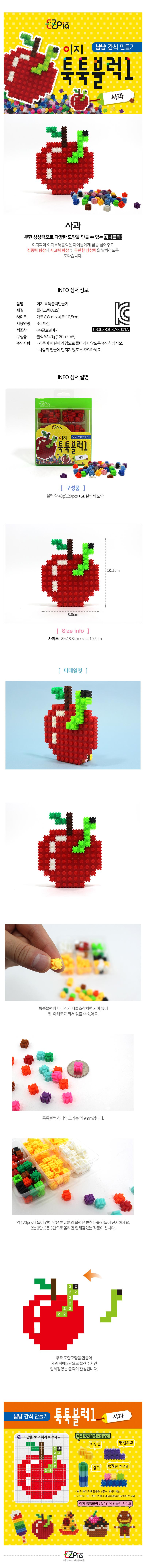 이지 툭툭블럭만들기 (사과)1,770원-이지피아키덜트/취미, 블록/퍼즐, 레고/블록, 블록완구바보사랑이지 툭툭블럭만들기 (사과)1,770원-이지피아키덜트/취미, 블록/퍼즐, 레고/블록, 블록완구바보사랑