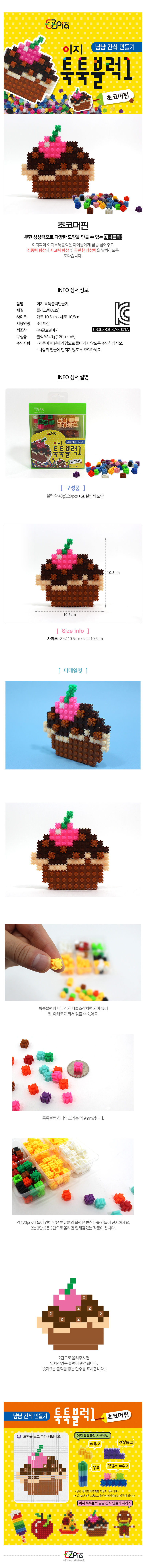 이지 툭툭블럭만들기 (초코머핀)2,400원-이지피아키덜트/취미, 블록/퍼즐, 레고/블록, 블록완구바보사랑이지 툭툭블럭만들기 (초코머핀)2,400원-이지피아키덜트/취미, 블록/퍼즐, 레고/블록, 블록완구바보사랑