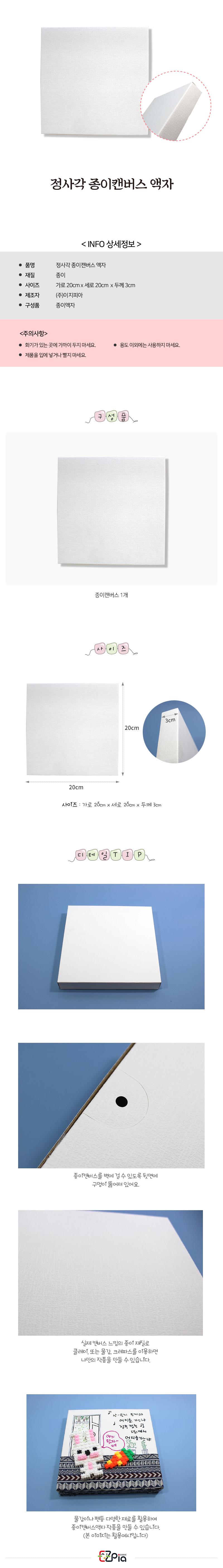 정사각 종이캔버스 액자 - 이지피아, 2,300원, 액자, 미니액자