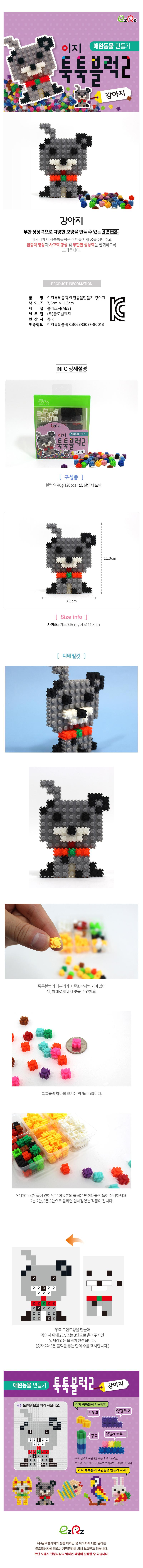 이지 툭툭블럭만들기 (강아지)1,770원-이지피아키덜트/취미, 블록/퍼즐, 레고/블록, 블록완구바보사랑이지 툭툭블럭만들기 (강아지)1,770원-이지피아키덜트/취미, 블록/퍼즐, 레고/블록, 블록완구바보사랑