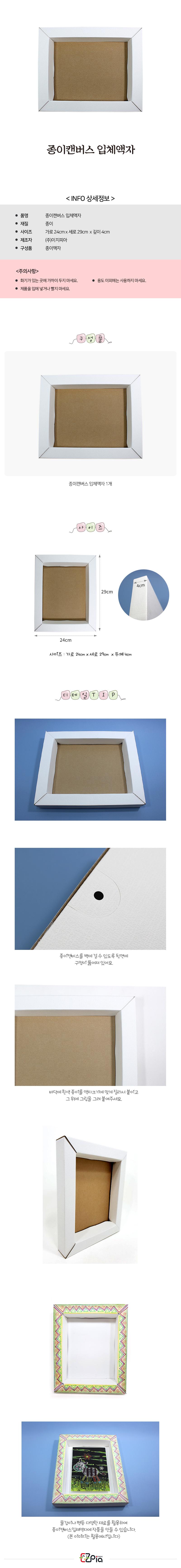 종이캔버스 입체액자 - 이지피아, 3,000원, 액자, 미니액자