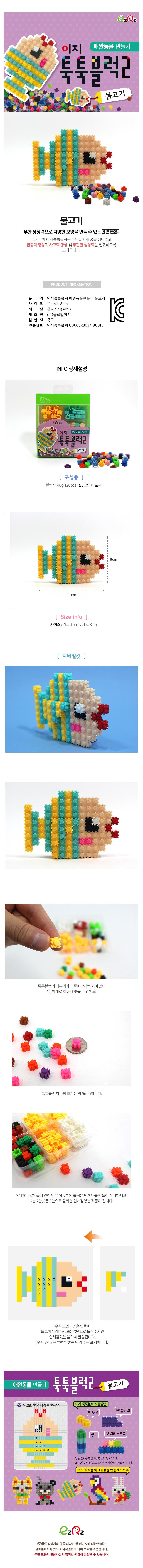 이지 툭툭블럭만들기 (물고기)1,770원-이지피아키덜트/취미, 블록/퍼즐, 레고/블록, 블록완구바보사랑이지 툭툭블럭만들기 (물고기)1,770원-이지피아키덜트/취미, 블록/퍼즐, 레고/블록, 블록완구바보사랑