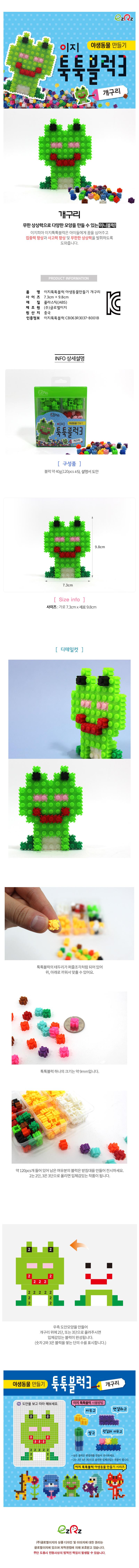 이지 툭툭블럭만들기 (개구리)1,770원-이지피아키덜트/취미, 블록/퍼즐, 레고/블록, 블록완구바보사랑이지 툭툭블럭만들기 (개구리)1,770원-이지피아키덜트/취미, 블록/퍼즐, 레고/블록, 블록완구바보사랑