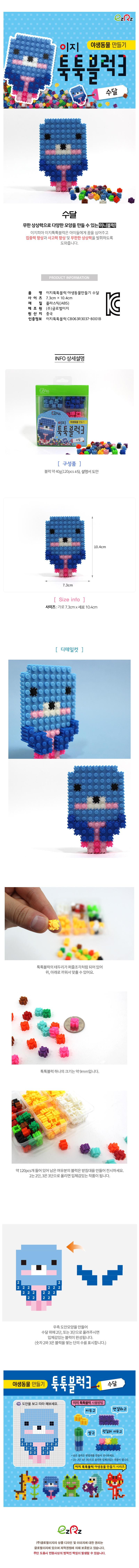 이지 툭툭블럭만들기 (수달)1,770원-이지피아키덜트/취미, 블록/퍼즐, 레고/블록, 블록완구바보사랑이지 툭툭블럭만들기 (수달)1,770원-이지피아키덜트/취미, 블록/퍼즐, 레고/블록, 블록완구바보사랑