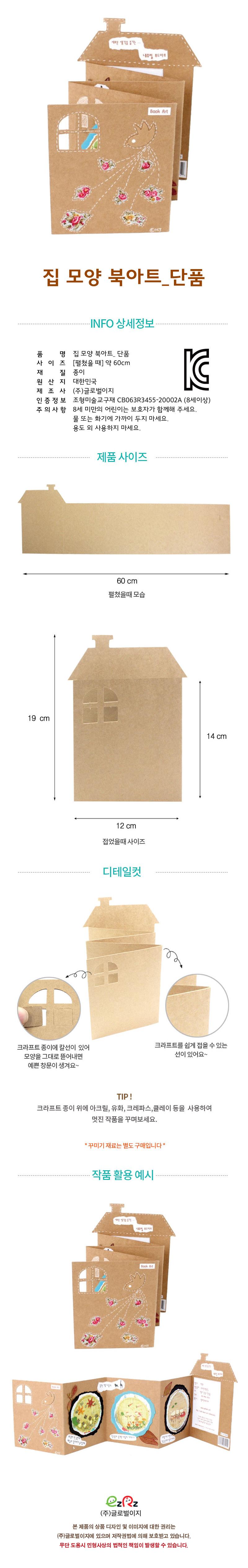 집모양 북아트-책만들기 재료 - 이지피아, 1,260원, 종이공예/북아트, 북아트 재료