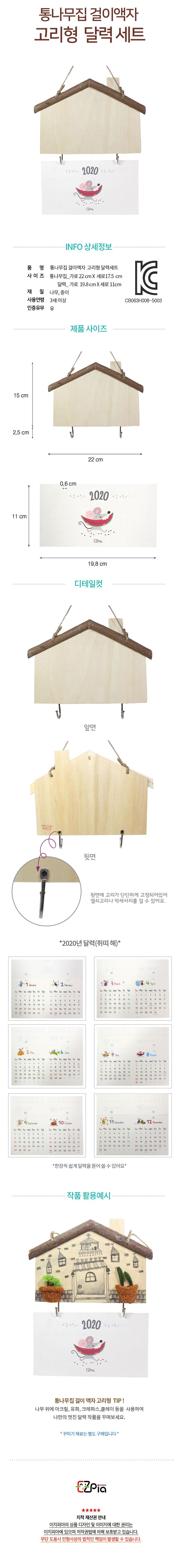 통나무집 걸이액자 고리형 달력 세트 DIY(1인용) - 이지피아, 2,450원, 캘린더, DIY캘린더