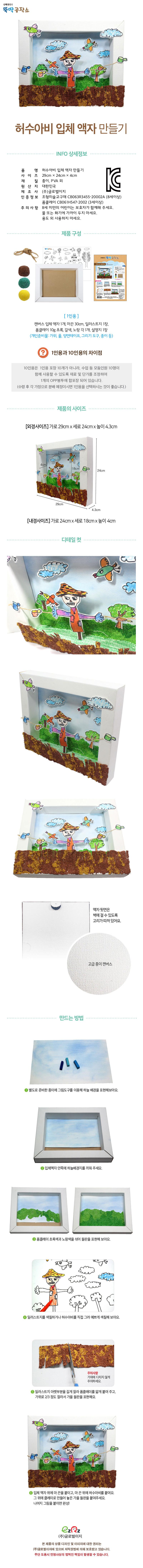 허수아비 입체 액자 만들기(10개세트) - 이지피아, 22,400원, DIY그리기, 명화/풍경 그리기