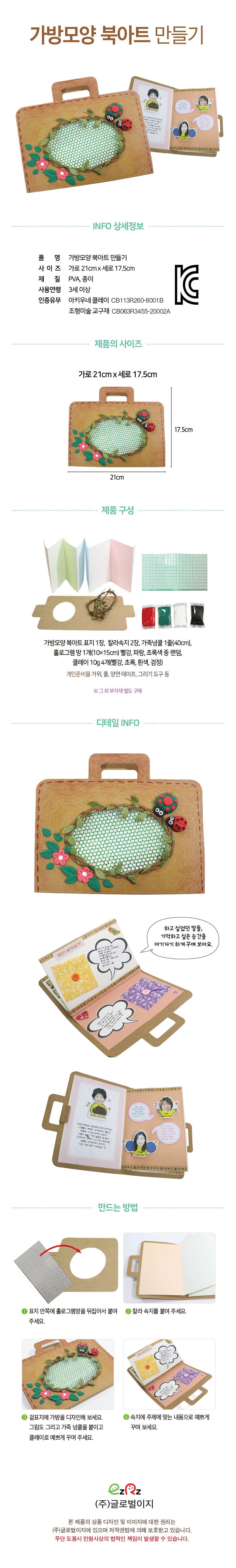가방 모양 북아트 만들기 세트 재료(1인용) - 이지피아, 2,800원, 종이공예/북아트, 북아트 패키지