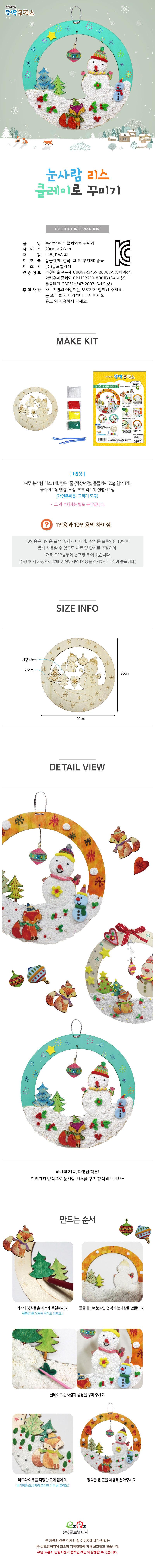 눈사람 리스 클레이로 꾸미기(1인용) - 이지피아, 2,800원, 우드공예, 우드공예 재료