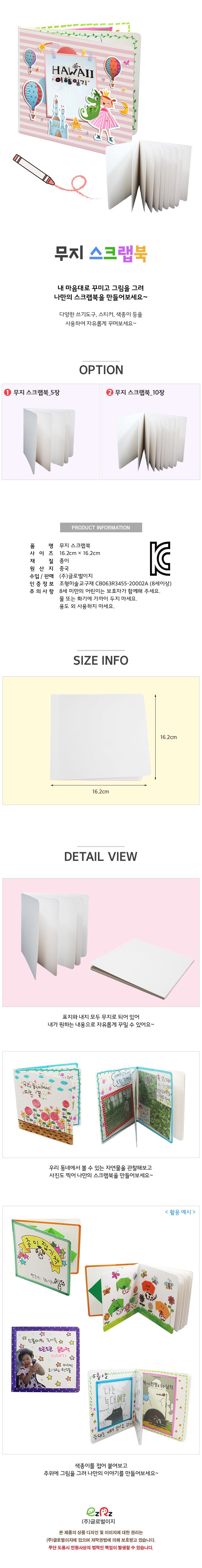 무지스크랩북 - 이지피아, 1,000원, 종이공예/북아트, 북아트 재료
