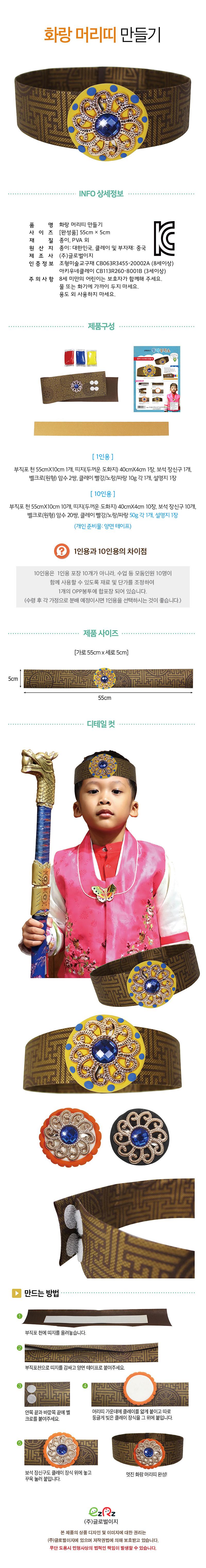 화랑 머리띠 만들기(1세트) - 이지피아, 2,100원, 종이공예/북아트, 종이공예 패키지