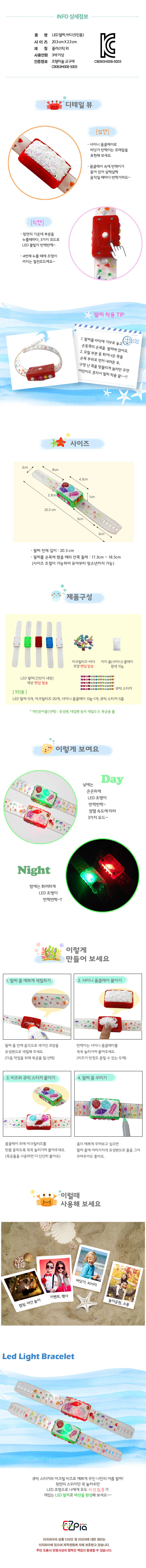 LED 팔찌_바다 (5인전용) - 이지피아, 7,350원, 파티의상/잡화, 장갑/팔찌/수갑
