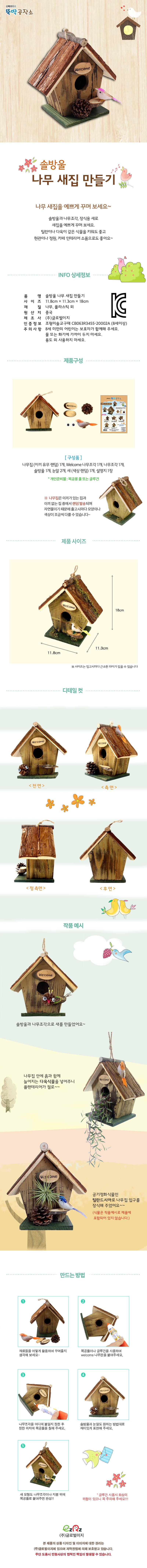 솔방울 나무 새집 만들기 - 이지피아, 13,300원, 우드공예, 우드공예 패키지
