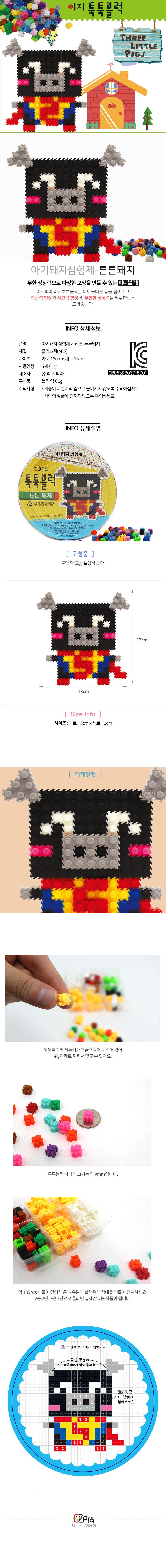 이지 툭툭블럭 아기돼지삼형제-튼튼돼지2,400원-이지피아키덜트/취미, 블록/퍼즐, 레고/블록, 블록완구바보사랑이지 툭툭블럭 아기돼지삼형제-튼튼돼지2,400원-이지피아키덜트/취미, 블록/퍼즐, 레고/블록, 블록완구바보사랑