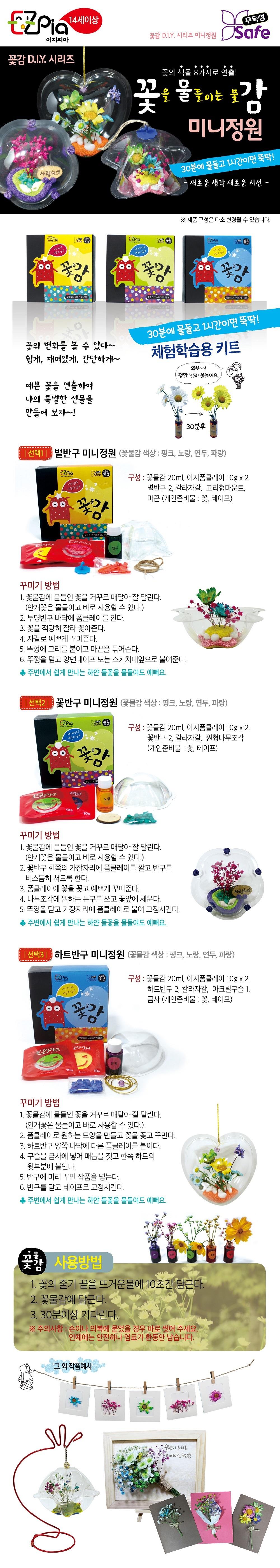 꽃물감 미니정원만들기 - 이지피아, 4,000원, 클레이공예, 클레이공예 만들기 패키지