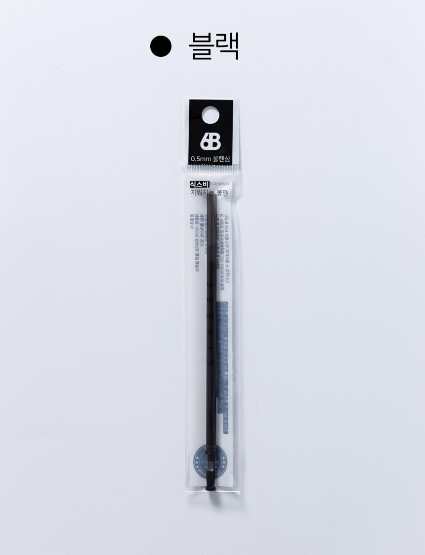 식스비 지워지는 볼펜 전용 리필심 0.5mm650원-식스비디자인문구, 필기류, 데코펜, 지워지는 펜바보사랑식스비 지워지는 볼펜 전용 리필심 0.5mm650원-식스비디자인문구, 필기류, 데코펜, 지워지는 펜바보사랑