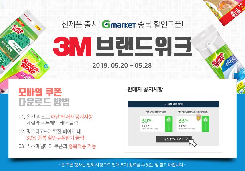 한국쓰리엠공식온라인 - 소개