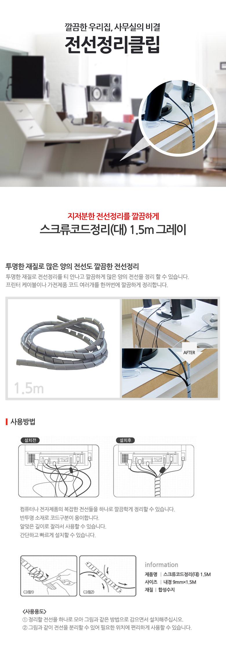 엘트리 스크류코드정리 1.5m (중 대) - 아가드, 2,900원, 위생/안전용품, 안전용품