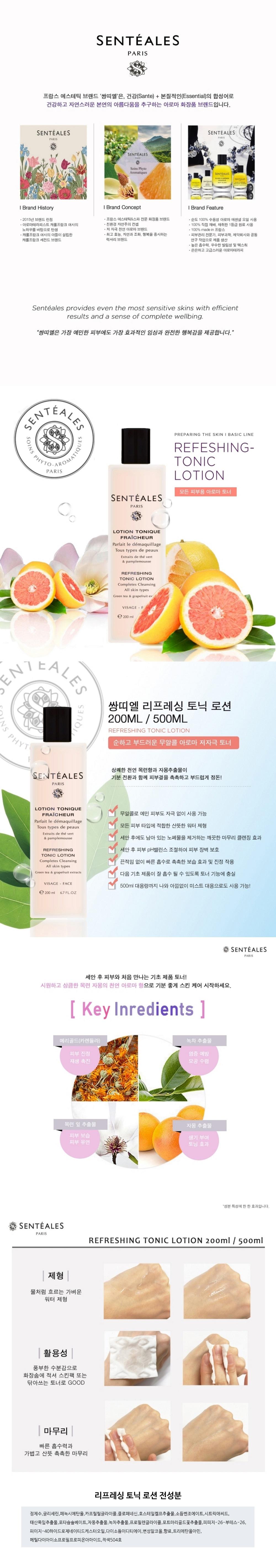 7_Senteales_refeshing_tonic_lotion_detail_image.jpg