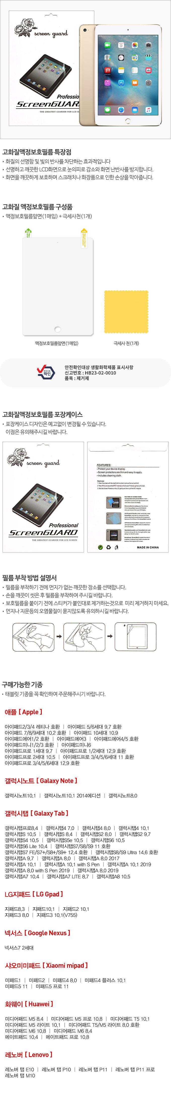 갤럭시탭A 10.1 2019 sm-t510 고화질액정필름 - 태블리스, 7,900원, 필름/스킨, 기타 갤럭시 제품