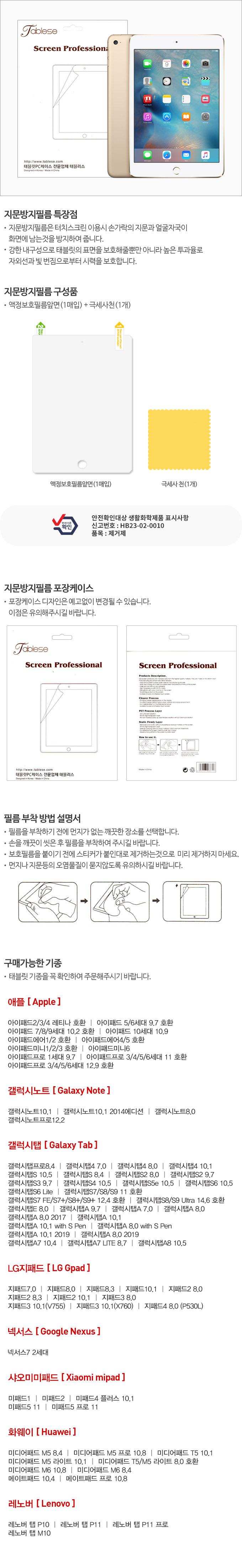갤럭시탭S5e 10.5 sm-t720 지문방지필름 - 태블리스, 9,900원, 필름/스킨, 기타 갤럭시 제품