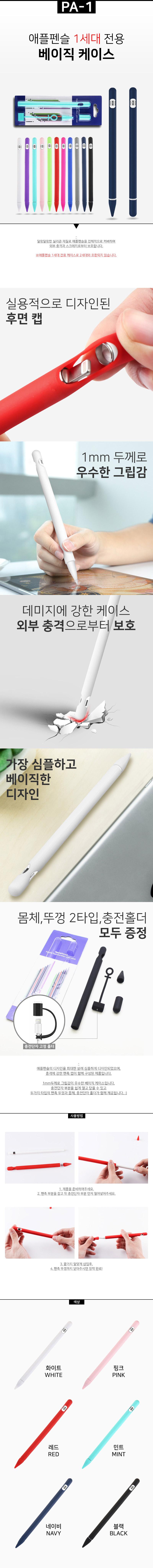 애플펜슬 1세대 베이직 실리콘 케이스 pa-1 - 태블리스, 5,900원, 터치팬/스마트장갑, 터치팬