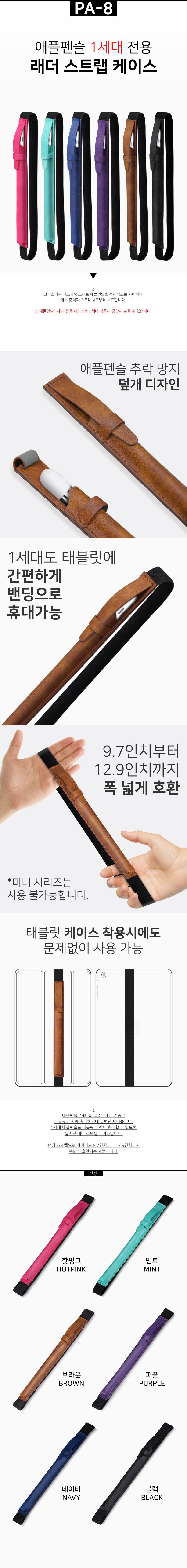 애플펜슬 1세대 래더 스트랩 인조가죽 케이스 pa-8 - 태블리스, 9,800원, 터치팬/스마트장갑, 터치팬